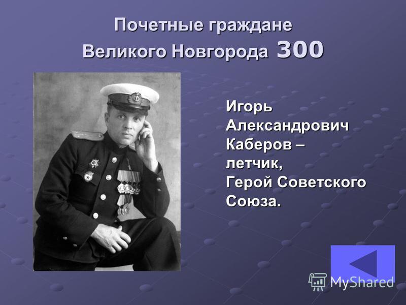 Игорь Александрович Каберов – летчик, Герой Советского Союза.