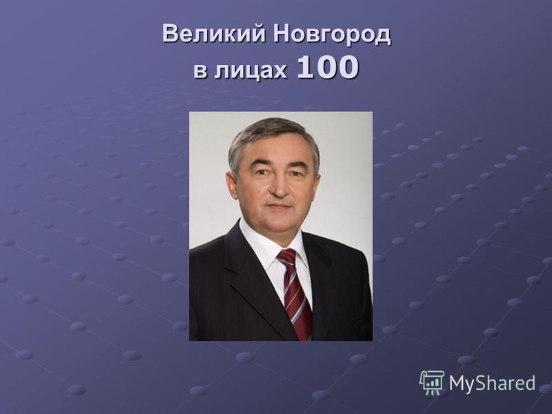 Великий Новгород в лицах 100