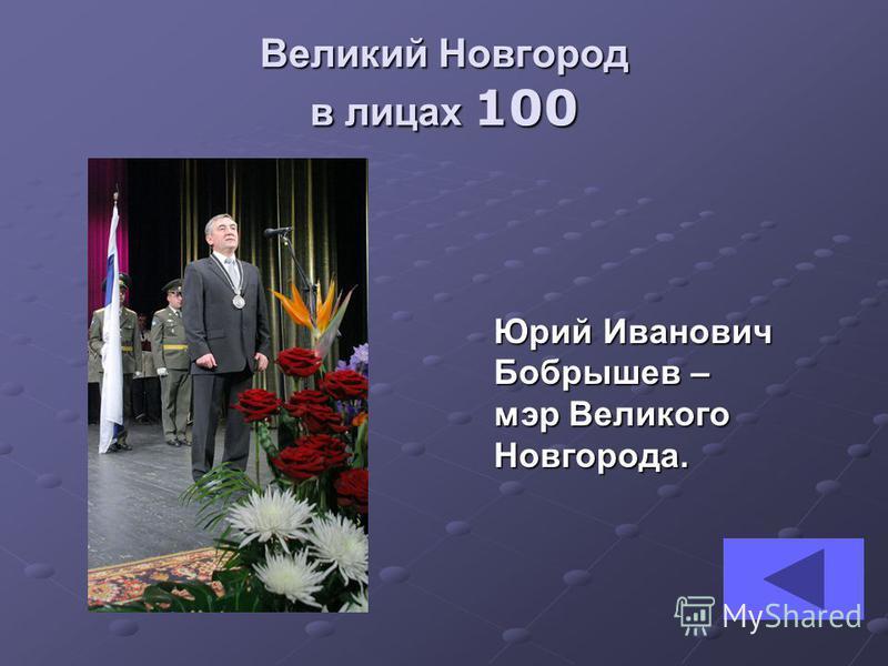 Юрий Иванович Бобрышев – мэр Великого Новгорода.