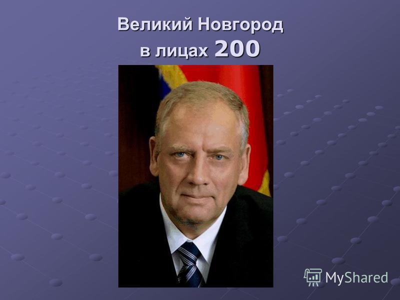 Великий Новгород в лицах 200