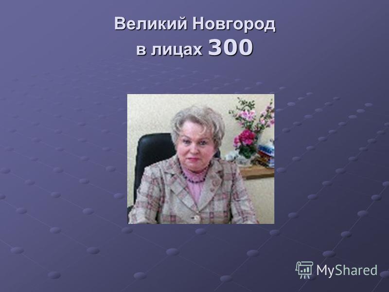 Великий Новгород в лицах 300