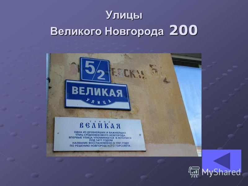 Улицы Великого Новгорода 200