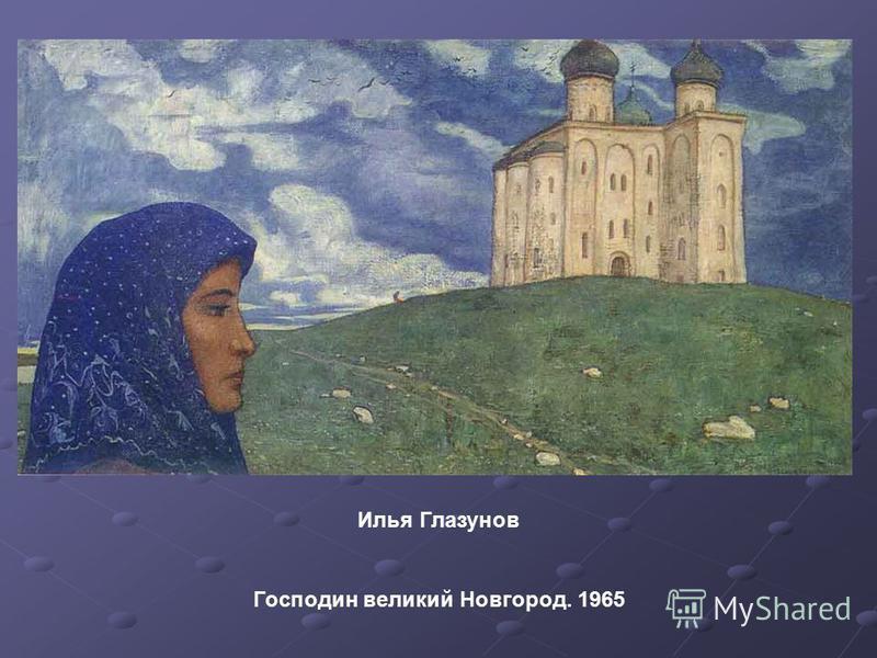 Илья Глазунов Господин великий Новгород. 1965