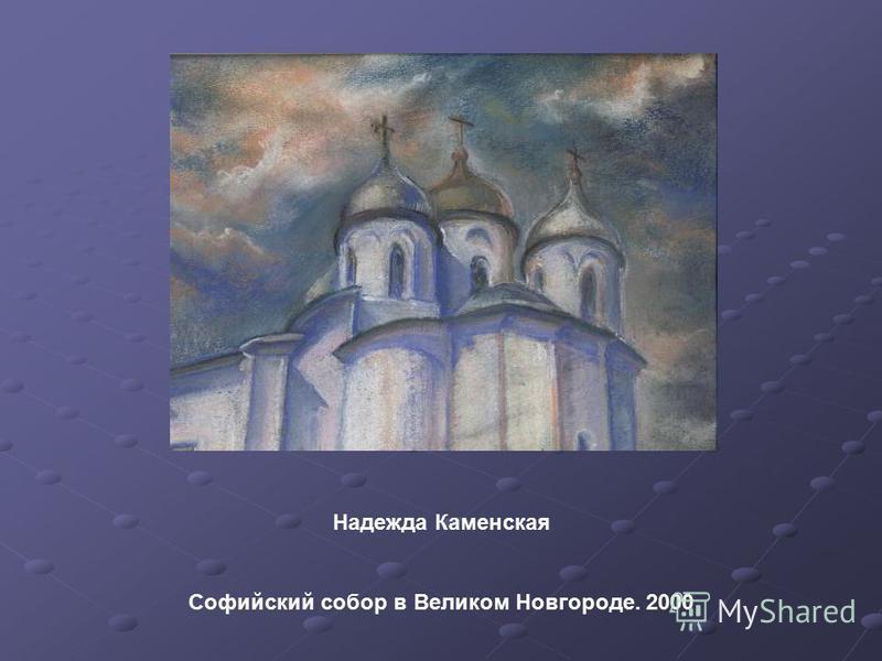Надежда Каменская Софийский собор в Великом Новгороде. 2000