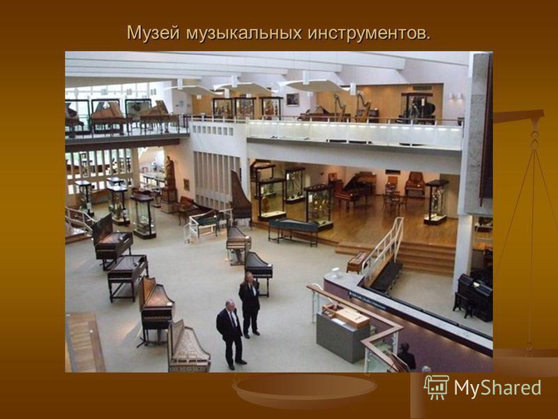 Музей музыкальных инструментов.