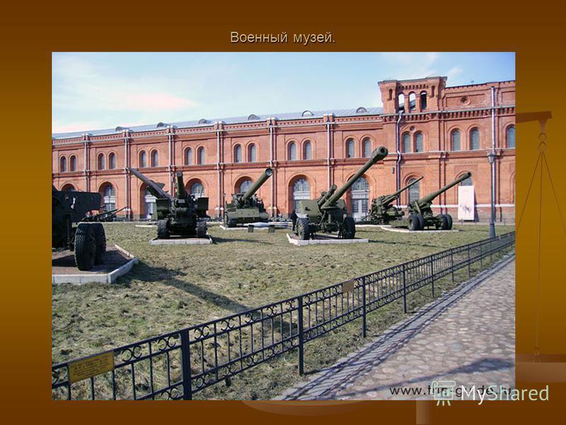 Военный музей.