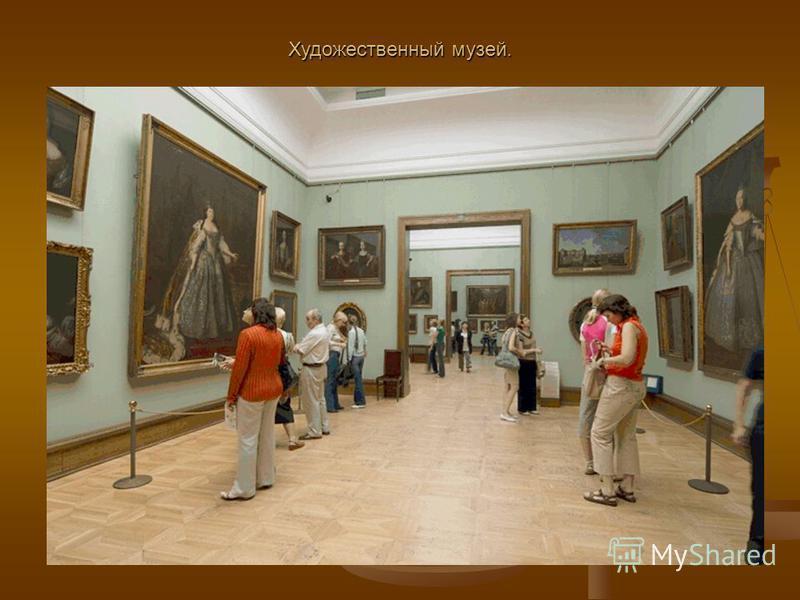 Художественный музей.