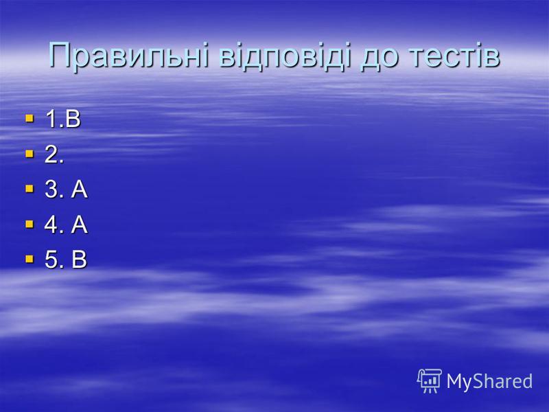 Правильні відповіді до тестів 1.В 1.В 2. 2. 3. А 3. А 4. А 4. А 5. В 5. В