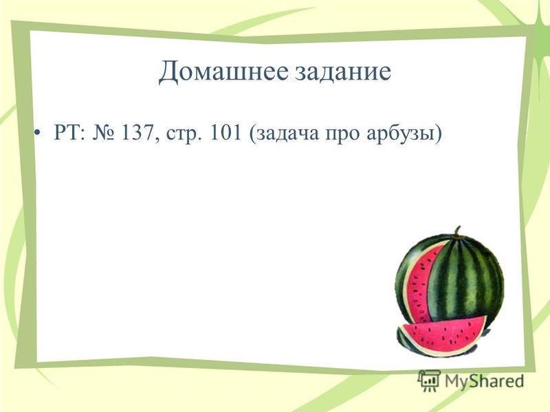 Домашнее задание РТ: 137, стр. 101 (задача про арбузы)