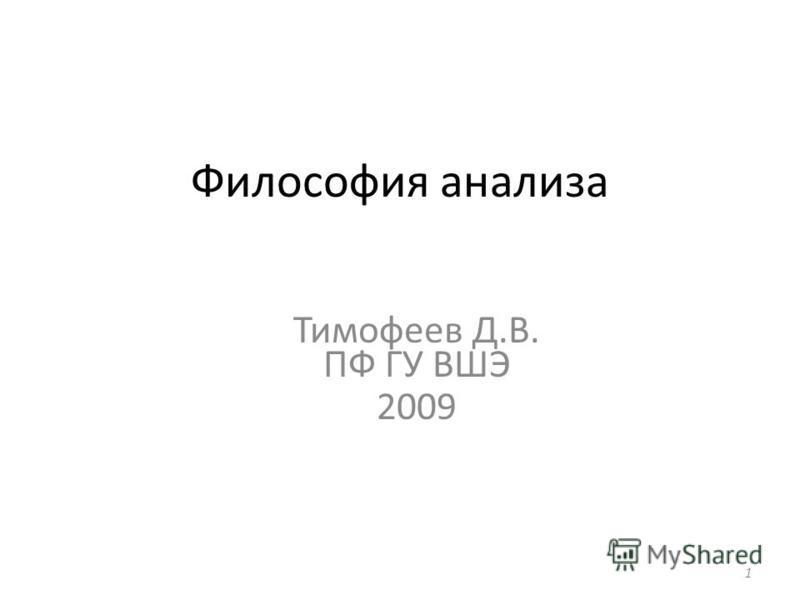 Философия анализа Тимофеев Д.В. ПФ ГУ ВШЭ 2009 1
