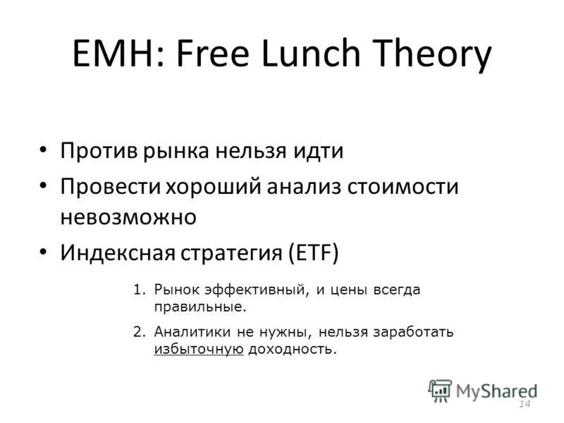 EMH: Free Lunch Theory Против рынка нельзя идти Провести хороший анализ стоимости невозможно Индексная стратегия (ETF) 14 1. Рынок эффективный, и цены всегда правильные. 2. Аналитики не нужны, нельзя заработать избыточную доходность.