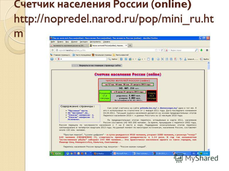 Счетчик населения России (online) http://nopredel.narod.ru/pop/mini_ru.ht m