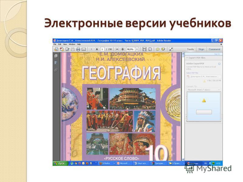 Электронные версии учебников