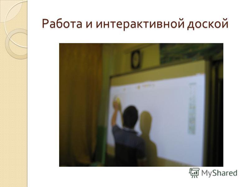 Работа и интерактивной доской