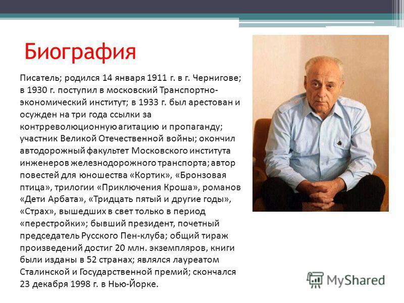 Биография Писатель; родился 14 января 1911 г. в г. Чернигове; в 1930 г. поступил в московский Транспортно- экономический институт; в 1933 г. был арестован и осужден на три года ссылки за контрреволюционную агитацию и пропаганду; участник Великой Отеч