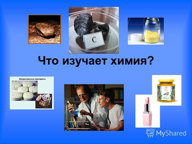 Что изучает химия?
