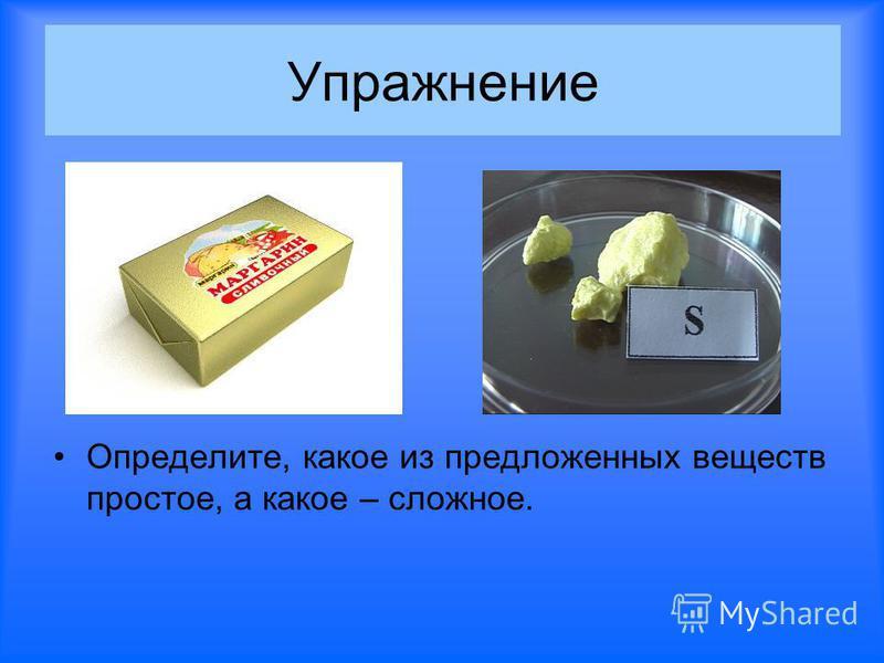 Упражнение Определите, какое из предложенных веществ простое, а какое – сложное.