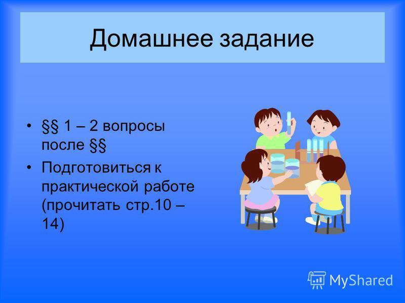 Домашнее задание §§ 1 – 2 вопросы после §§ Подготовиться к практической работе (прочитать стр.10 – 14)