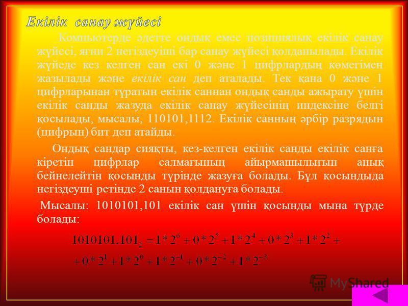 Ежелгі Мысырда санау жүйесінде 1, 10, 100, 1000, 10000, т.с.с. сандарды белгілеу үшін арнайы символдар пайда бола бастады. -бірлік-ондық-жүздік -мыңдық - он мыңдық - миллион