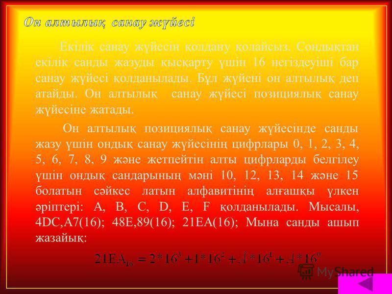 Қазіргі кезде қолданылылатын халықаралық санау жүйесі - ондық жүйе. Бұл жүйеде сандарды жазу үшін он цифр қолданылады- 0,1.2,3,4,5,6,7,8,9. Ондық жүйе позициялық болып табылады, өйткені ондық санды жазуда цифрдың мәні оның позициясына немесе санда ор