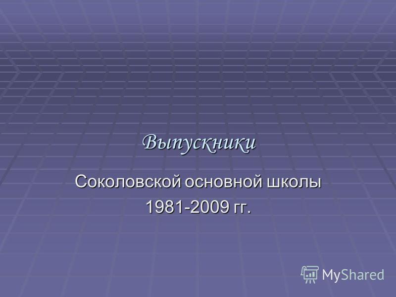 Выпускники Соколовской основной школы 1981-2009 гг.