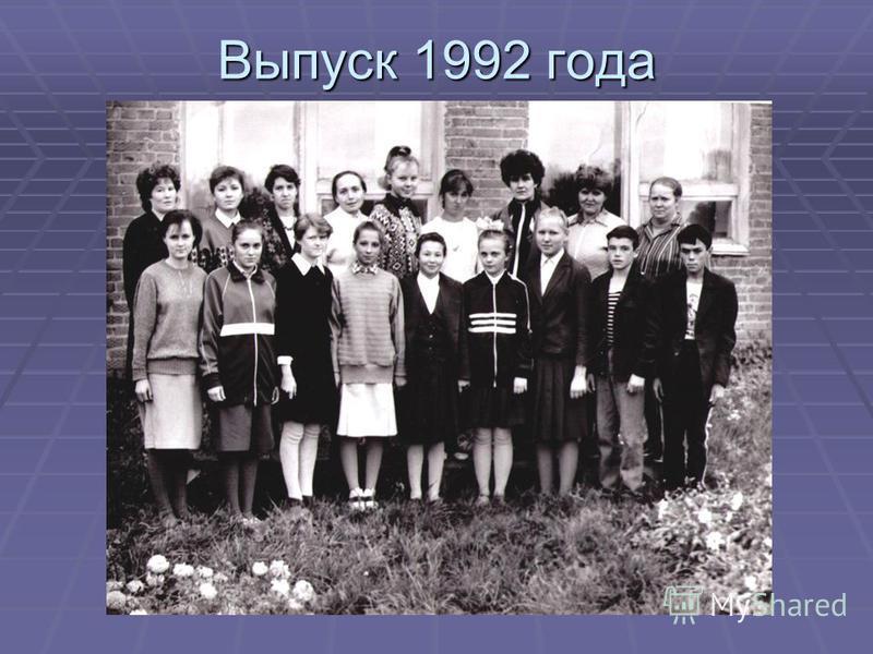 Выпуск 1992 года