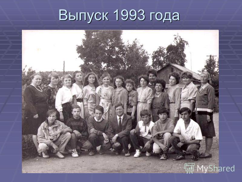 Выпуск 1993 года