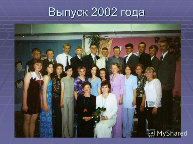 Выпуск 2002 года