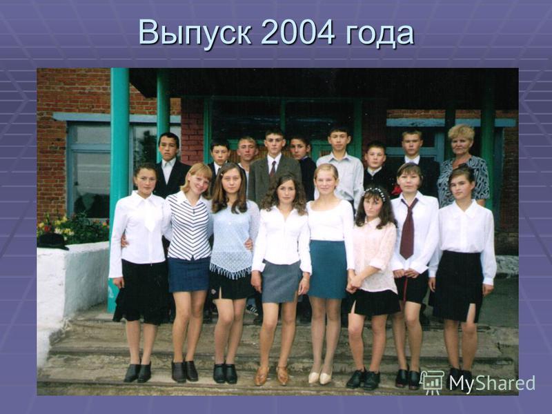 Выпуск 2004 года