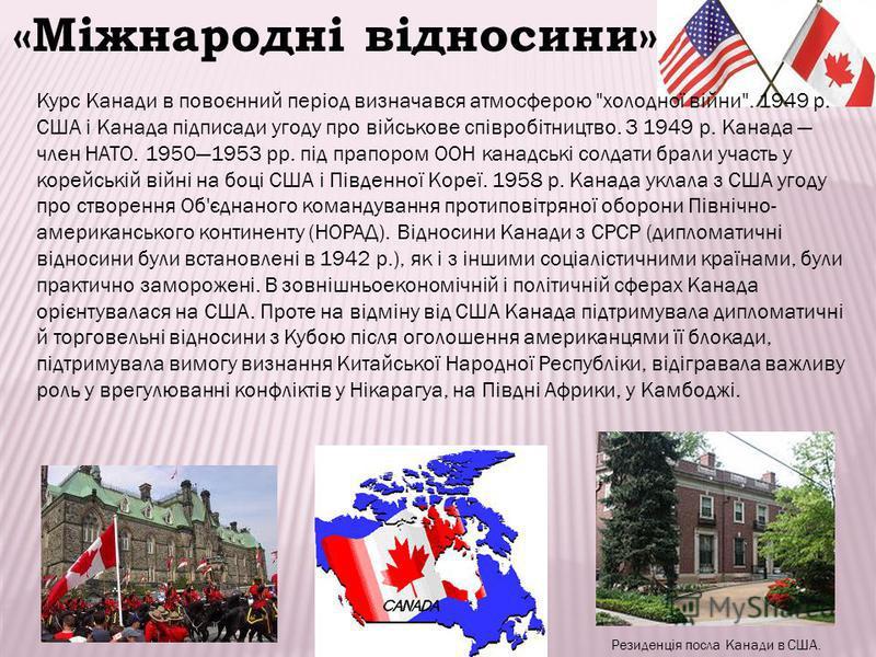 «Міжнародні відносини» Резиденція посла Канади в США. Курс Канади в повоєнний період визначався атмосферою