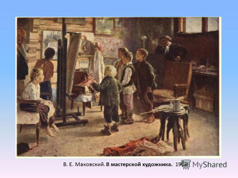 В. Е. Маковский. В мастерской художника.1908
