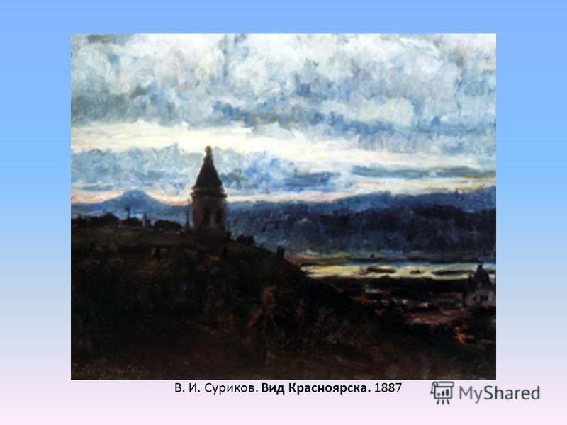 В. И. Суриков. Вид Красноярска. 1887