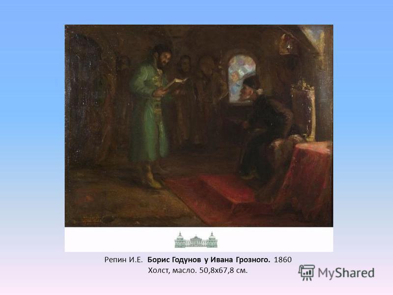 Репин И.Е. Борис Годунов у Ивана Грозного. 1860 Холст, масло. 50,8 х 67,8 см.