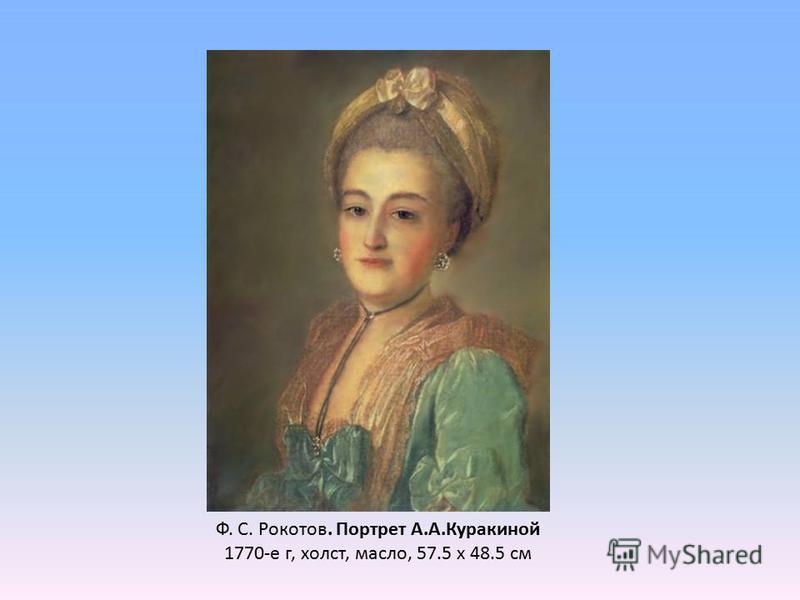 Ф. С. Рокотов. Портрет А.А.Куракиной 1770-e г, холст, масло, 57.5 x 48.5 см