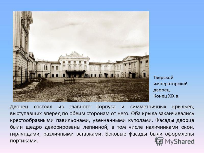 Дворец состоял из главного корпуса и симметричных крыльев, выступавших вперед по обеим сторонам от него. Оба крыла заканчивались крестообразными павильонами, увенчанными куполами. Фасады дворца были щедро декорированы лепниной, в том числе наличникам