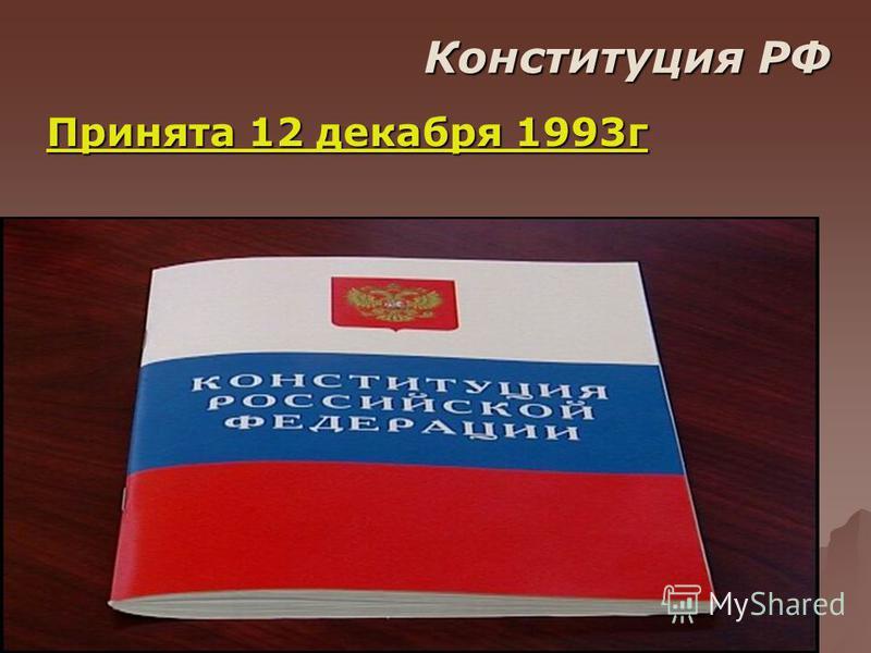 Конституция РФ Принята 12 декабря 1993 г
