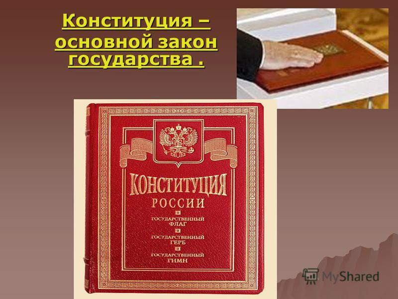 Конституция – основной закон государства.