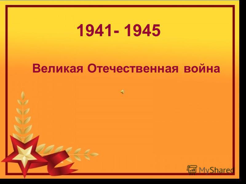 1941- 1945 Великая Отечественная война