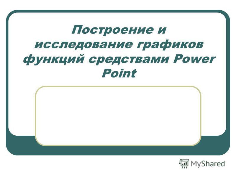Построение и исследование графиков функций средствами Power Point