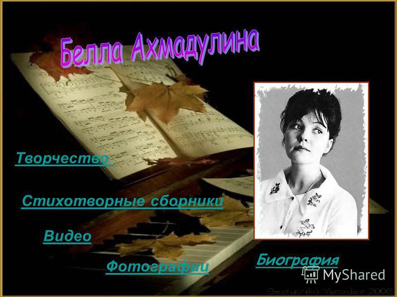 Биография Творчество Стихотворные сборники Видео Фотографии