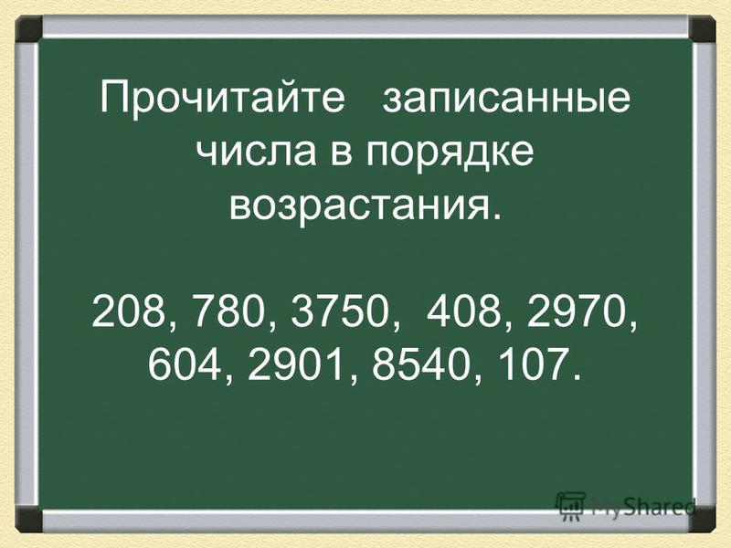 Прочитайте записанные числа в порядке возрастания. 208, 780, 3750, 408, 2970, 604, 2901, 8540, 107.