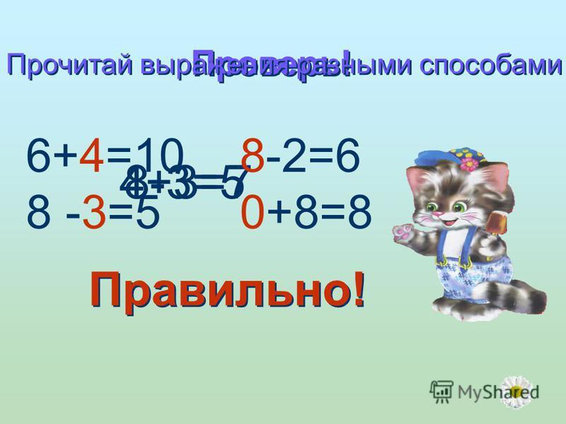 5 Составь и реши задачу Замечательно!