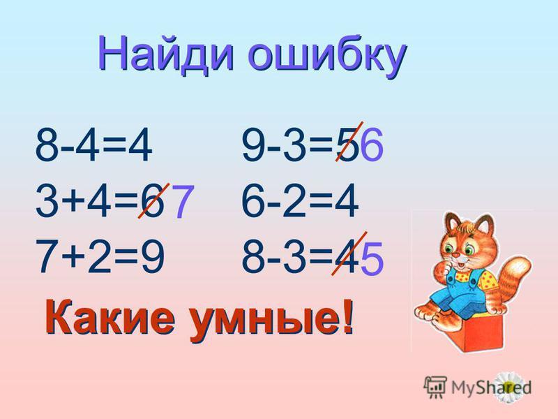 Найди ответ к примеру 4+35-27-23+3 47251368 6-41+36-510-2 Здорово!