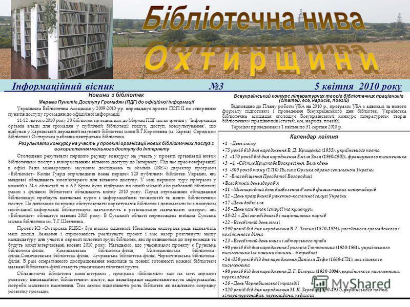 Новини з бібліотек Мережа Пунктів Доступу Громадян (ПДГ) до офіційної інформації Українська Бібліотечна Асоціація у 2009-2010 рр. впроваджує проект ПСП II по створенню пунктів доступу громадян до офіційної інформації 11-12 лютого 2010 року 20 бібліот