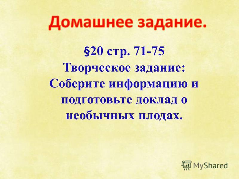 §20 стр. 71-75 Творческое задание: Соберите информацию и подготовьте доклад о необычных плодах.