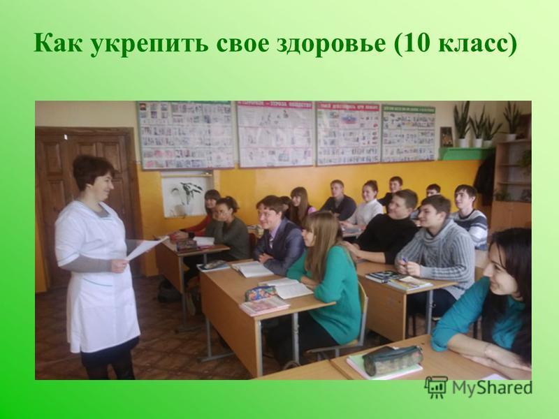 Как укрепить свое здоровье (10 класс)