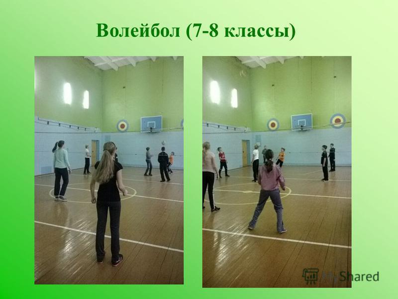 Волейбол (7-8 классы)