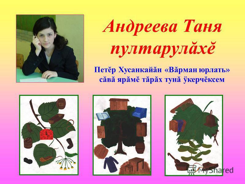 Андреева Таня пултарулăхĕ Петĕр Хусанкайăн «Вăрман юрлать» сăвă ярăмĕ тăрăх тунă ÿкерчĕксем