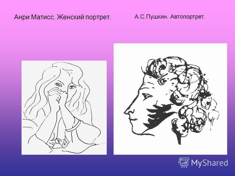 Анри Матисс. Женский портрет. А.С.Пушкин. Автопортрет.