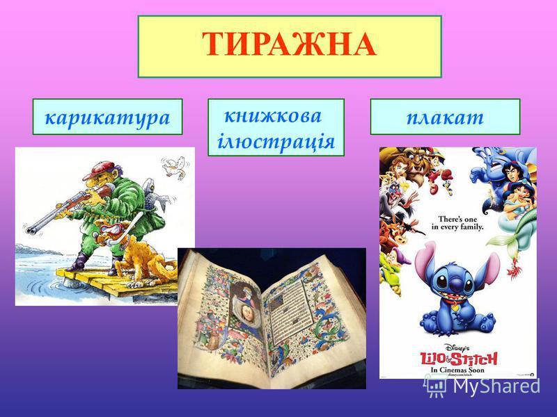 ТИРАЖНА карикатура книжкова ілюстрація плакат